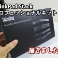 ThinkPad Stack プロフェッショナルキットが届いた