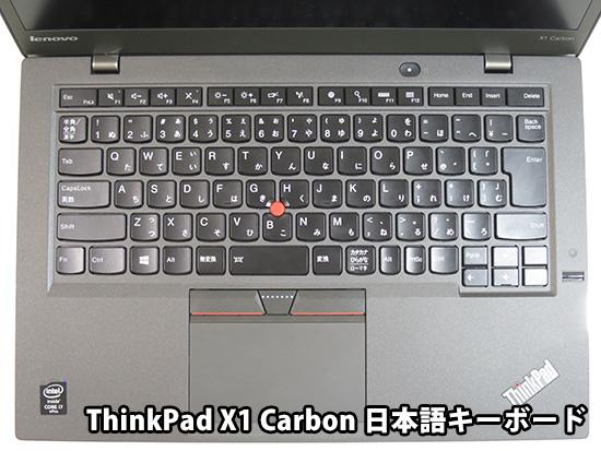 ThinkPad X1 Carbon 2015 日本語キーボード 上から全景