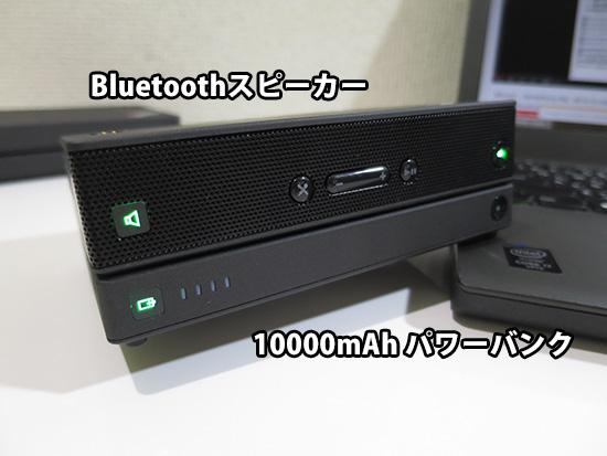 ThinkPad Stack Buletooth スピーカーはパワーバンクとスタック(積み重ねる)と充電が出来る