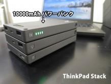 ThinkPad Stack 10000mAh パワーバンクは電源供給の心臓部