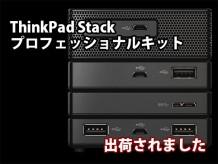 ThinkPad Stack プロフェッショナルキットが出荷されました