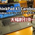 ThinkPad X1 carbon windows10 プリインストールモデルが大幅割引中