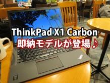 ThinkPad X1 Carbon 短納期 即納モデルが販売開始!