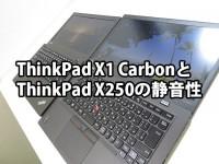 ThinkPad X1 carbonとX250 静音性 ファンの音の違いを比べてみる