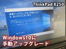 windows10にアップグレード予約したのに始まらないので手動で・・・