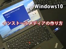 Windows 10インストールメディアの作り方