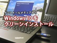 Windows10をクリーンインストール インストールメディアを使った方法