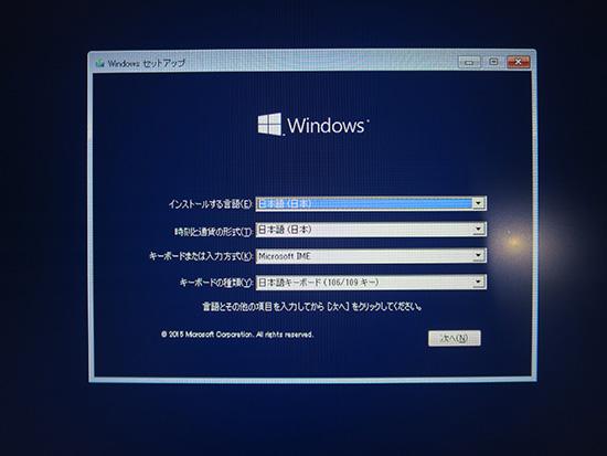Windows10セットアップ画面が表示される