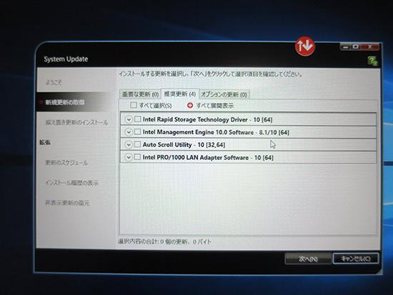 Windows 10クリーンにストール後にレノボ System Updateをしてみる