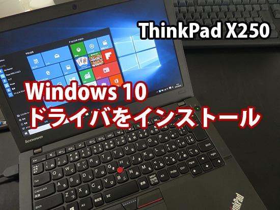 ThinkPad X250 windows10クリーンインストール後 ドライバをインストールして使える状態にする