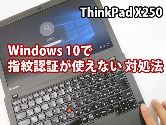 Thinkpad X250 Windows10 クリーンインストールで指紋認証が使えない対処法