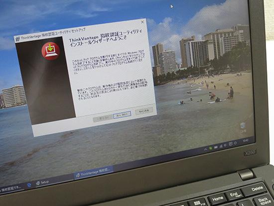 ThinkPad X250 クリーンインストールしたWindows10 に過去バージョンの指紋認証ソフトならばインストール可能