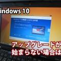 Windows 10 アップグレードが始まらない場合は? 2つの方法