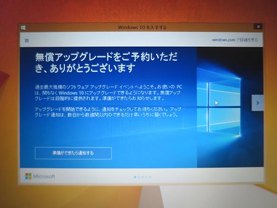 windows10のアップグレード通知が始まるまでひたすら待つ
