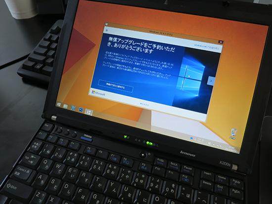 ThinkPad X200sをwindows10にアップグレード