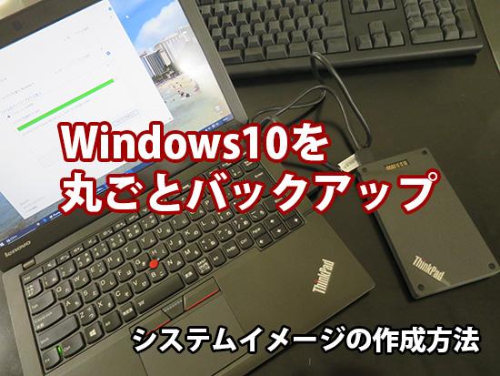 windows10 を丸ごとバックアップ システムイメージの作成方法