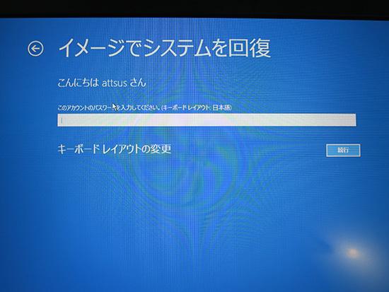 Windows10 イメージでシステムを回復