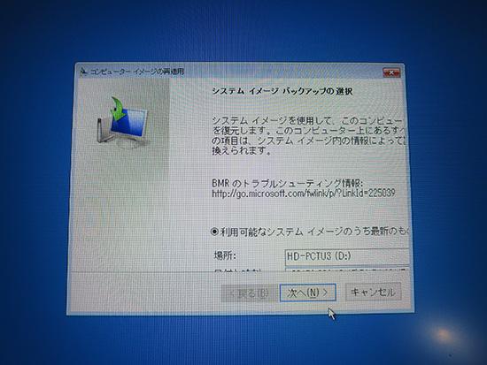 Windows10 システムイメージバックアップの選択