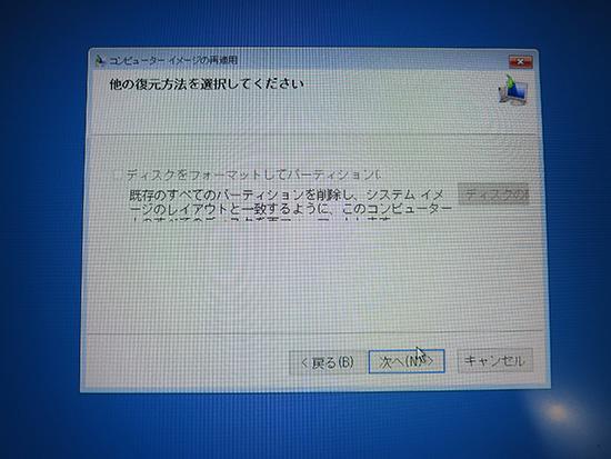 Windows10 他の復元方法を選択する・・・と出るが選択できない