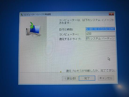 Windows10 コンピューターイメージの再適用
