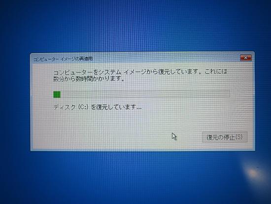 Windows10 システムイメージを復元中