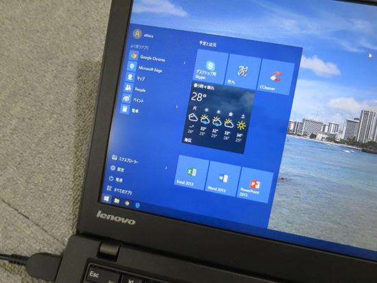 Windows10の設定やソフトまでまるごと復元が出来た