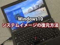 Windows10 システムイメージを復元してみた