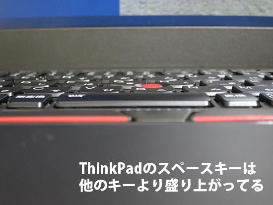 ThinkPadのスペースキーは他のキーよりも盛り上がって打ちやすい