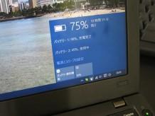 Thinkpad X250 バッテリーを長寿命化するには?へたり具合をチェック