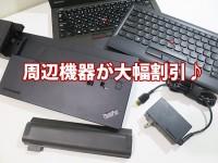 週末限定! レノボ THinkPad 周辺機器が安くなる大幅割引クーポン