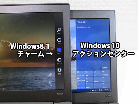 Windows8.1のチャームとWindows10のアクションセンター