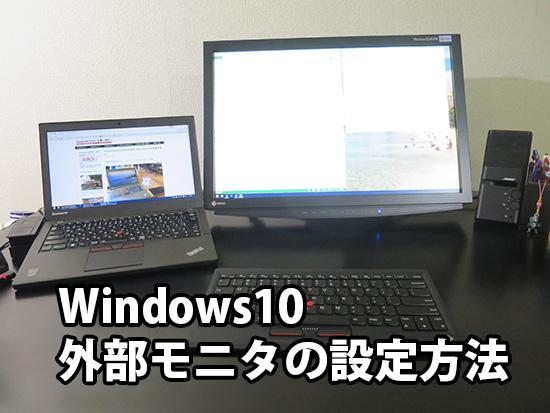Windows10 外部モニタ・プロジェクタの切り替え方法 ThinkPad X250