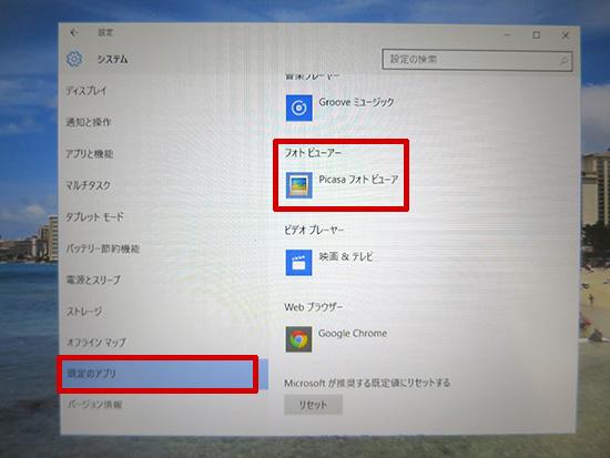 windows10 フォトビューアー 既定のアプリの変更