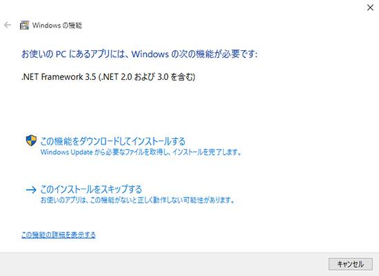 Windows10 ThinkPad X250 に指紋認証ソフトをインストールすると.NET frameworkのインストールウィンドウが出てくる