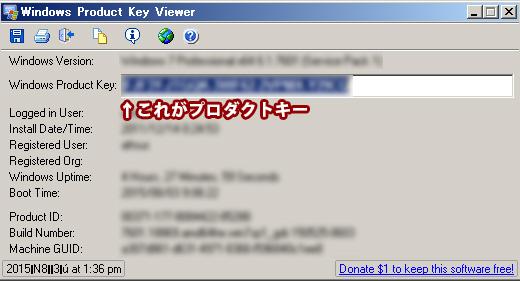 Windows10のプロダクトキーはこちら