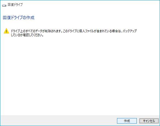 作成を押すとWindows10回復ドライブのコピーが始まる
