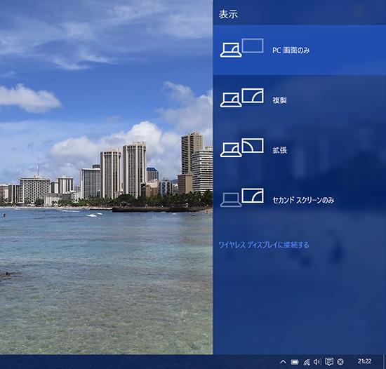 Windows10 右側に外部ディスプレイ・プロジェクタの切り替えメニューが表示される