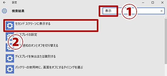 Windows10 設定画面から 外部ディスプレイ切り替えメニューを表示させる
