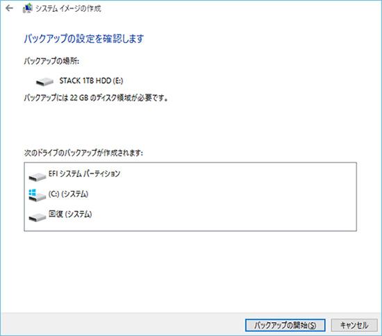 システムイメージの作成22GBの空き容量が必要とでた