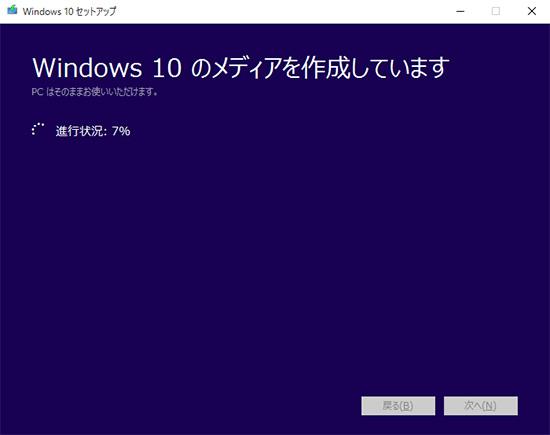 Windows10の実行ファイルをUSBメモリに書き込み中