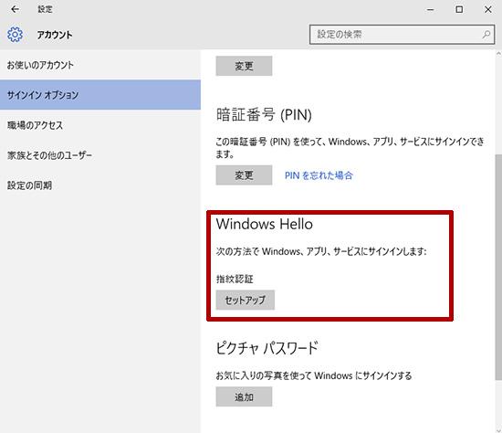 Winodows Helloを使って指紋が登録できる