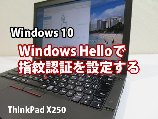 ThinkPad X250 Windows10 指紋認証を設定する方法
