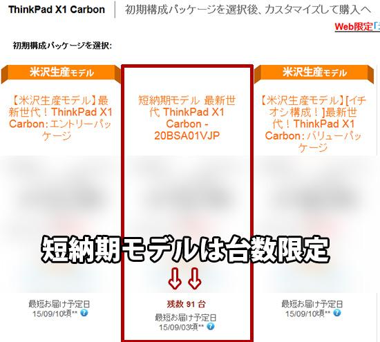 ThinkPad X1 Carbon 短納期モデルは台数限定