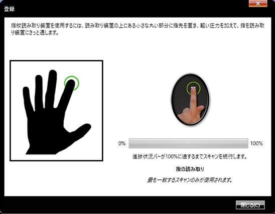 Windows10 ThinkPad X250 指紋の登録も出来る