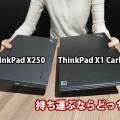 ThinkPad X250とX1 Carbon 持ち運びを比較。どっちがいい?