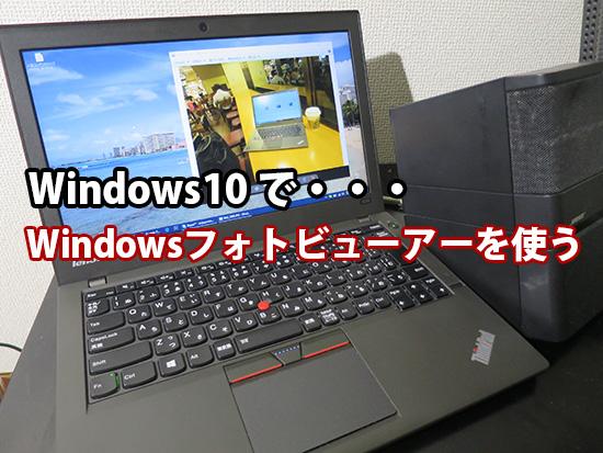 Windows10でおなじみのWindowsフォトビューアーを使うには?