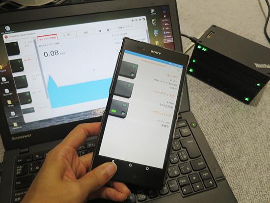 ThinkPad Stack アシスタントをスマホ アンドロイドにインストール