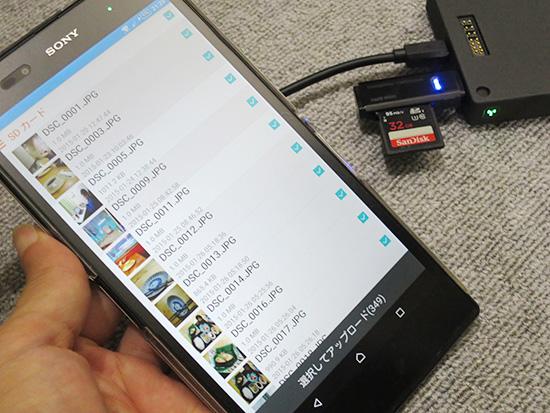 スマホ xperia z ultraに入ってる写真をThinkPad Stack ワイヤレスルーターに挿してるSDカードにバックアップ