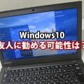 Windows10を友人や同僚にお勧めする可能性は?