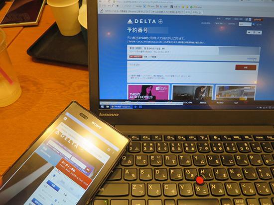 ThinkPad X250でハワイ行きの飛行機を予約完了